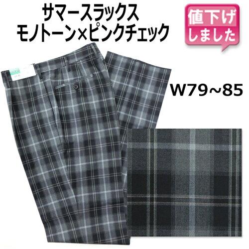 OUTLET★夏用メンズ制服スラックスアイラブ制服オリジナル★モノトーンチェックピンクラ...