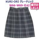 【決算SALE】制服 スカート グレーチェック W66/W69-丈42 スリーシーズン KURI-ORI【ラッキーシール対応】