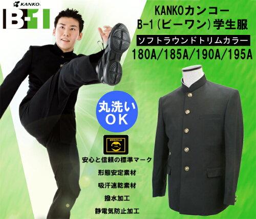 廃番のため在庫限り★カンコー(KANKO)B-1学生服(標準型)ポリ100%ソフトラウンドト...