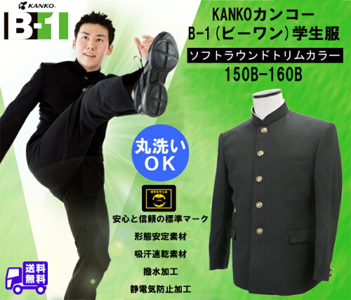 カンコー(KANKO)B-1学生服(標準型)ポリ100%ソフトラウンドトリムカラー 150B/160...