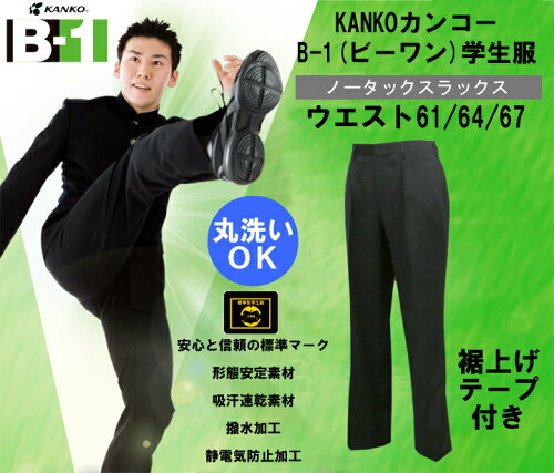 カンコー(KANKO)B-1学生服(標準型)ポリ100%スラックス W61/64/67ノータック・ストレート