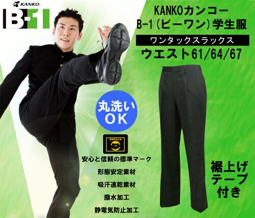 カンコー(KANKO)B-1学生服(標準型)ポリ100%スラックス W61/64/67ワンタック・ストレート