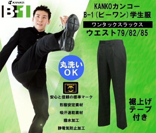 カンコー(KANKO)B-1学生服(標準型)ポリ100%スラックス W79/82/85ワンタック・ストレート