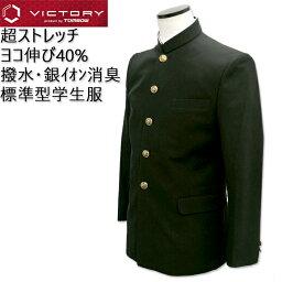 標準型学生服 上衣 VICTORY 145A-190A 155B-190B ハイパーストレッチ TOMBOWトンボ