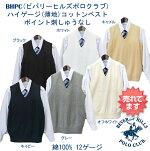 【LLサイズまでDM便OK!】BHPC(ビバリーヒルズポロクラブ)ハイゲージVネックベスト【男女兼用】SS〜XL紺・グレー・黒・オフホワイト・キャメル