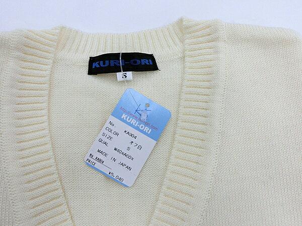 【日本製】Vネックベスト【KA904】KURI-ORI(クリオリ)ウール混12ゲージ廃番のため値下げ5040↓