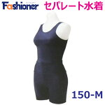 スクール水着女子セパレーツ型150/M/Lファッショナー