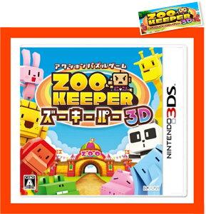 【新品】中毒者続出!500万人が遊んでいるシリーズ!【新品】(税込価格) 3DS専用ソフト ズー...