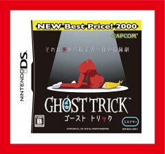 【新品】死者の世界へようこそ【新品】(税込価格) DS ゴーストトリック(GHOST TRICK)BEST PRICE版