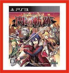 【新品】(税込価格)PS3 英雄伝説 閃の軌跡2  ◆取り寄せ品◆当店からの発送は2〜3営業日後