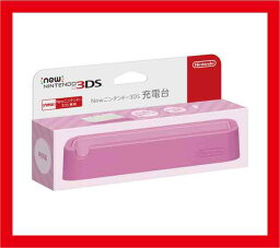 【新品】(税込価格)Newニンテンドー3DS充電台ピンク★Newニンテンドー3DS本体専用になります/新品未使用品ですがパッケージに少し傷み汚れ等がある場合がございます。