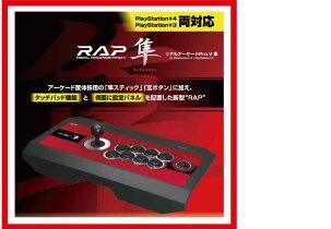 【新品】(税込価格)PS4対応/PS3対応リアルアーケードPro.V隼forPlayStation4/PlayStation3