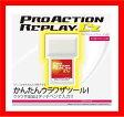 【新品】(税込価格)  プロアクションリプレイEZ  (DS/DS Lite専用)