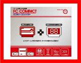 【新品】(税込価格)  FC COMPACT エフシーコンパクト 【ファミコン互換機】 ★内蔵ゲームタイトル合計88タイトル!