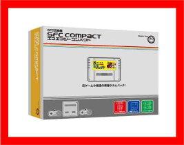 【新品】(税込価格)SFCCOMPACTエスエフシーコンパクト【スーパーファミコン互換機】