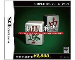 【新品】(税込価格) DS SIMPLE DSシリーズ Vol.1 THE 麻雀 ★新品未使用品ですが、外パッケージに少し傷み汚れ等がある場合がございます。