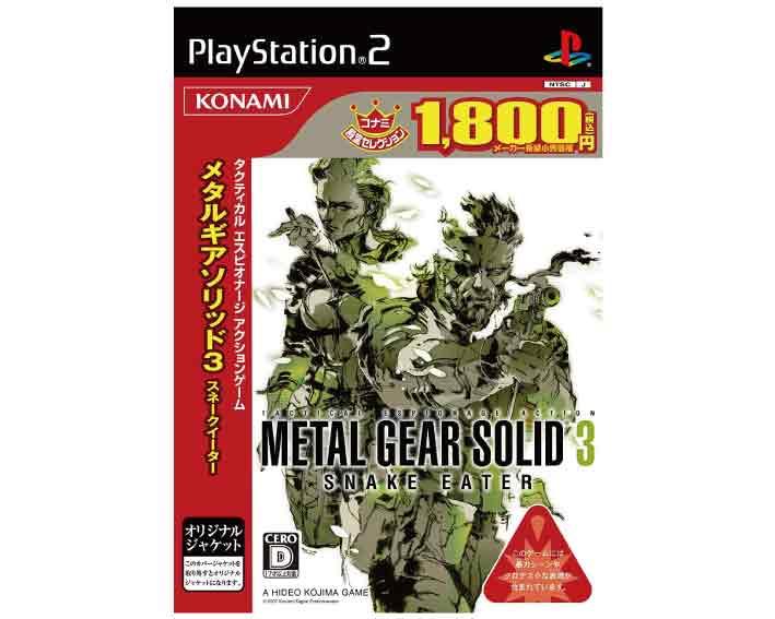 プレイステーション2, ソフト PS2 3 ()