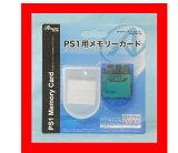 【新品】(税込価格) PS1用 メモリーカード クリアブルー アンサー社製