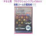 【新品】 (税込価格) PS2用 プロアクションリプレイMAX