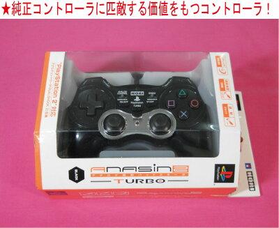 PS2 互換コントローラー