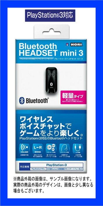 【新品】(税込価格) PS3 ワイヤレス Bluetoothへッドセットmini3 (ブルートゥースヘッドセットミニ3) HORI製 (HP3-141)
