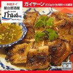 調理済みガイヤーン 特製タレ付 約200g分(生肉時)タイ国政府公認 本場 タイ料理 鶏モモの炭焼き イサーン式鶏のもも焼き 鶏肉 もも肉 モモ肉 炭火焼 炭火あぶり焼き ローストチキン タイチキン バーベキューチキン(冷凍・レトルト)