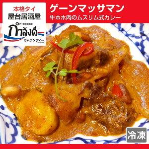 【タイ料理】アメリカのCNNが運営するサイトで「世界美食ランキングベスト50」で、ナンバー1に...