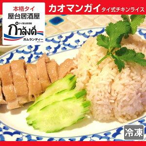 【タイ料理】鶏の脂でお米を炒め、鶏のスープで炊き上げたタイ式チキンライスですカオマンガイ...