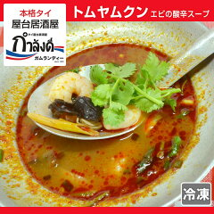 【タイ料理】言わずと知れた世界三大スープの一つ〜トムヤムクン〜トムヤムクン(エビの酸辛ス...