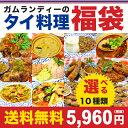 【送料無料】【タイ料理】選べる10種類!ガムランディーのタイ料理福袋