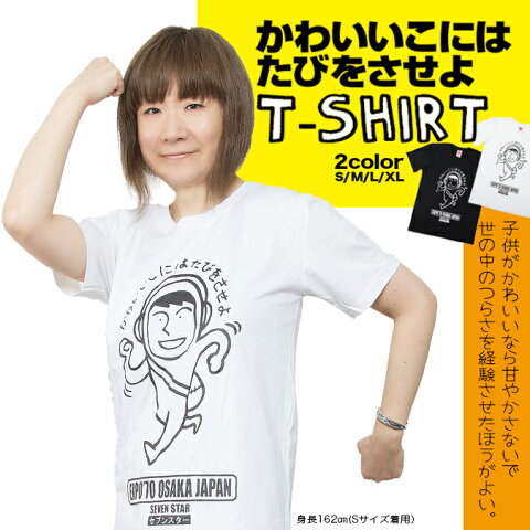 可愛い子には旅をさせよ Tシャツ ファッション メンズ レディース Tシャツ 半袖 おもしろTシャツ ジョークTシャツ シュール ゆるキャラ