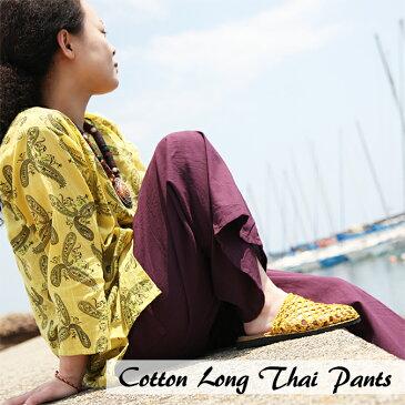 タイパンツ コットン ロング丈 メンズ レディース 11カラー エスニック ロングパンツ ワイドパンツ エスニックファッション アジアンファッション 大きいサイズ おうち時間 ルームウェア 涼しい