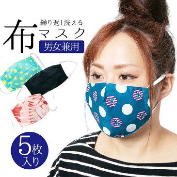 在庫あり マスク 布 5枚セット 大人 子供 男女兼用 洗える 布マスク おしゃれ かわいい 繰り返し使える フィルター ポケット ウィルス対策 花粉症 柄 無地 カラフル 可愛い 送料無料
