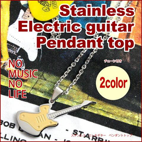ステンレス エレキギター ペンダント トップ ストラト風 【ゴールド・ブラック】 | ギター アクセサリー アクセ ギター ギターモチーフ 金属アレルギー ネックレス 楽器 ロック バンド