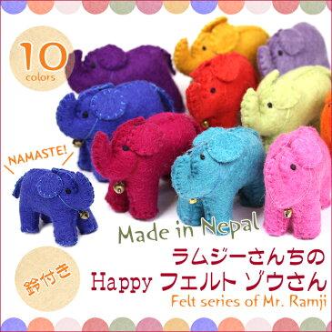ぞうさん ぬいぐるみ 人形 鈴付き | インテリア 羊毛フェルト ウール ぞう ゾウ 象 可愛い アジアン エスニック プレゼント
