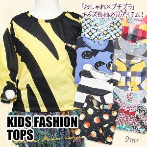 子供服 キッズ トップス 長袖 男の子 女の子 1歳-3歳 キッズファッション カットソー カラフル かわいい 可愛い 個性的 セール品