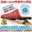 ガネーシャ サボサンダル アジアン エスニック ファッション 靴 サボ サンダル レディース メンズ スリッパ オフィス オフィス履き 歩きやすい 蒸れない