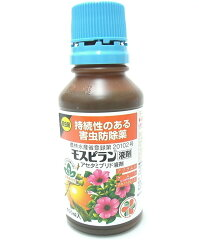 モスピラン液剤 100ml アブラムシ類 持続性のある害虫防除薬 【あす楽対応_関東】