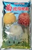 国華園 菊の乾燥肥料 5kg
