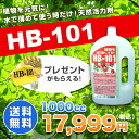 HB-101 1L 天然活力剤 HB101 【送料無料・代引手数料無料】 【プレゼントを付】【smtb-TD】【saitama】 【あす楽対応_関東】