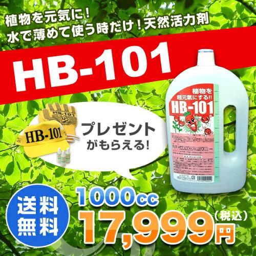 HB-101 1L 天然活力剤 HB101 【saita...