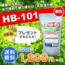 HB-101 顆粒 300g 天然活力剤 HB101 【送料無料・代引手数料無料】 【プレゼント付】 【領収書発行可】【smtb-TD】【saitama】 【あす楽対応_関東】