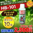 HB-101 100cc  天然活力剤 HB101 【送料無料・代引手数料無料】 【プレゼント付】【saitama】 【あす楽対応_関東】