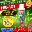 HB-101 100cc  天然活力剤 HB101 【送料無料・代引手数料無料】 【商品到着後にレビューを書い...