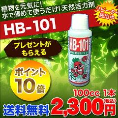 HB-101 100cc  天然活力剤 HB101 【送料無料・代引手数料無料】 【商品到着後にレビューを書...