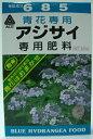 アジサイ専用肥料 青花用 400g 酸性肥料 / 2箱までネコポス便可