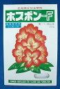 第一燐酸加里肥料 200g ホスポンF 0-50-33 りん酸カリ肥料 / クロネコメール便可 【あす楽対...