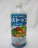 ホストップ 500ml 亜リン酸 液体肥料 0-25-20 サカタのタネ