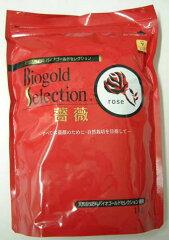 バイオゴールド セレクション 薔薇 バラ 1kg