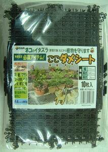 [猫よけ 猫避け 猫撃退]  ここダメシート 10枚入り 猫のイタズラ(排泄行為)などから植物を...